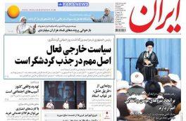 صفحه نخست روزنامههای 6 مهر
