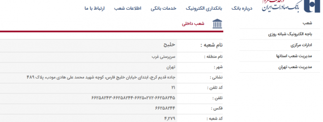 مجددا نام گذاری رسمی یک شعبه بنام خلیج در بانک صادرات !