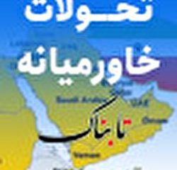 افشای طرح بایدن برای گفتگوی مستقیم با ایران| اعلام معافیت تحریمی آمریکا علیه انصارالله یمن|  تعویق افتتاح سفارت امارات در اسرائیل|  اعتراضات گسترده در یمن علیه آمریکا