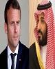 چرا فرانسه خواهان حضور عربستان در مذاکرات احتمالی برجام شده است؟
