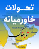 واکنش ایران به حبس ۲۰ ساله برای دیپلمات ایرانی| توسعه پایگاه هاب نظامی آمریکا در غرب عربستان| تحرکات ترکیه، امارات و عربستان برای کاهش تنش| طرح اروپا برای پایبندی ایران به برجام در قبال مزایای اقتصادی