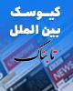 گزارش یک رسانه انگلیسی از جزئیات جدید ترور شهید فخری زاده / نخستین تماس روسای جمهور آمریکا و چین با چاشنی تهدید / اعلام حالت فوقالعاده در هفت استان سودان / درخواست ۱۲۰ عضو جمهوری خواه کنگره از بایدن علیه برجام