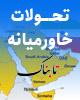 گزارش آژانس از توقف بازرسی از تاسیسات هسته ای توسط ایران  ادعای وزیر کشور ترکیه درباره حضور عناصر پ ک ک در ایران  گفتوگوی وزرای دفاع آمریکا و عراق درباره حملات به اربیل  خروج نام انصارالله یمن از لیست سازمانهای تروریستی آمریکا