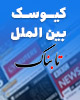 حمله موشکی به پایگاه عین الاسد آمریکا در عراق / تحریم ۱۴ شرکت روسی، آلمانی و سوئیسی توسط آمریکا / هشدار پنتاگون درباره تهدید افراطی گرایی داخلی علیه ارتش / ارائه لایحه تحریم محمد بن سلمان در سنای آمریکا