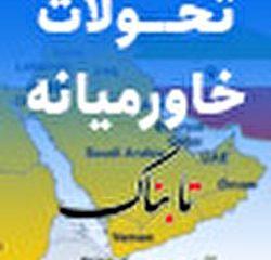 عصبانیت امارات از نتانیاهو / اتهامزنی مجدد شورای همکاری خلیج فارس علیه ایران / حمله آمریکا به طالبان در جنوب افغانستان / گزارش سازمان ملل درباره ادامه نقض تحریم تسلیحاتی لیبی/ اعلام آمادگی ناتو برای همکاری با کشورهای عربی خلیج فارس
